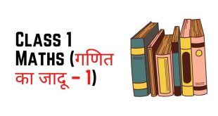 [Pdf] NCERT Books For Class 1 Maths (गणित का जादू – 1) Download
